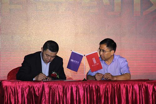 赢商网与陕西文化产业(韩城)投资有限公司战略签约