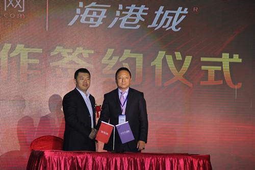 赢商网与西安海港城置业有限公司战略签约