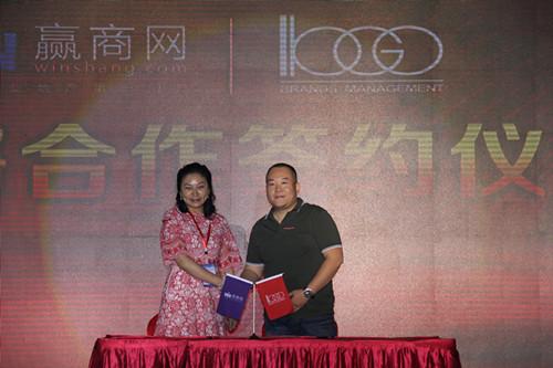 赢商网与香港贝智奥品牌管理有限公司战略签约