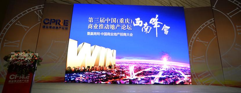 2015中国(重庆)商业推动地产论坛西南峰会
