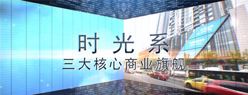 东原商业谋求科学的发展战略