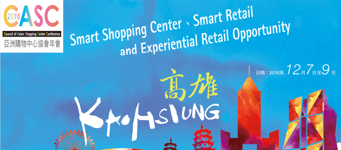 亚洲购物中心协会2016年年会