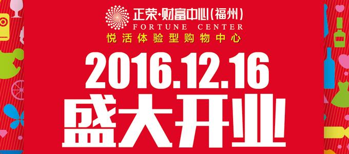 福州正荣财富中心12月16日盛大开业